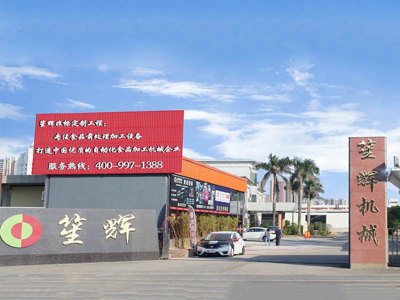 Zhaoqing High-tech Zone Shenghui Machinery Co., Ltd