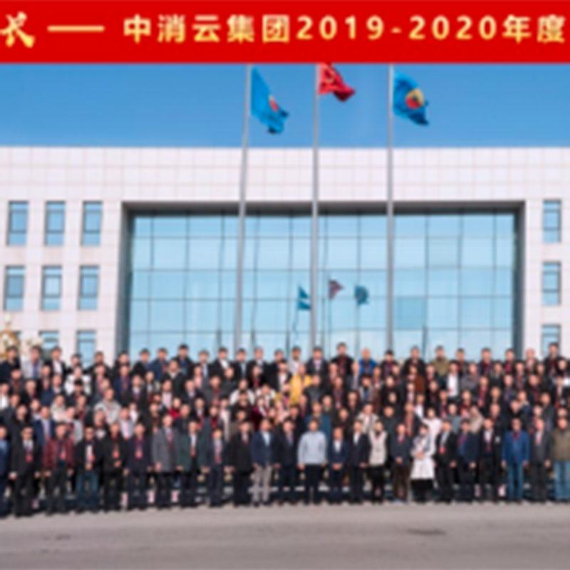 Юбилейное собрание по продажам No Fire Cloud 2019 - 2020