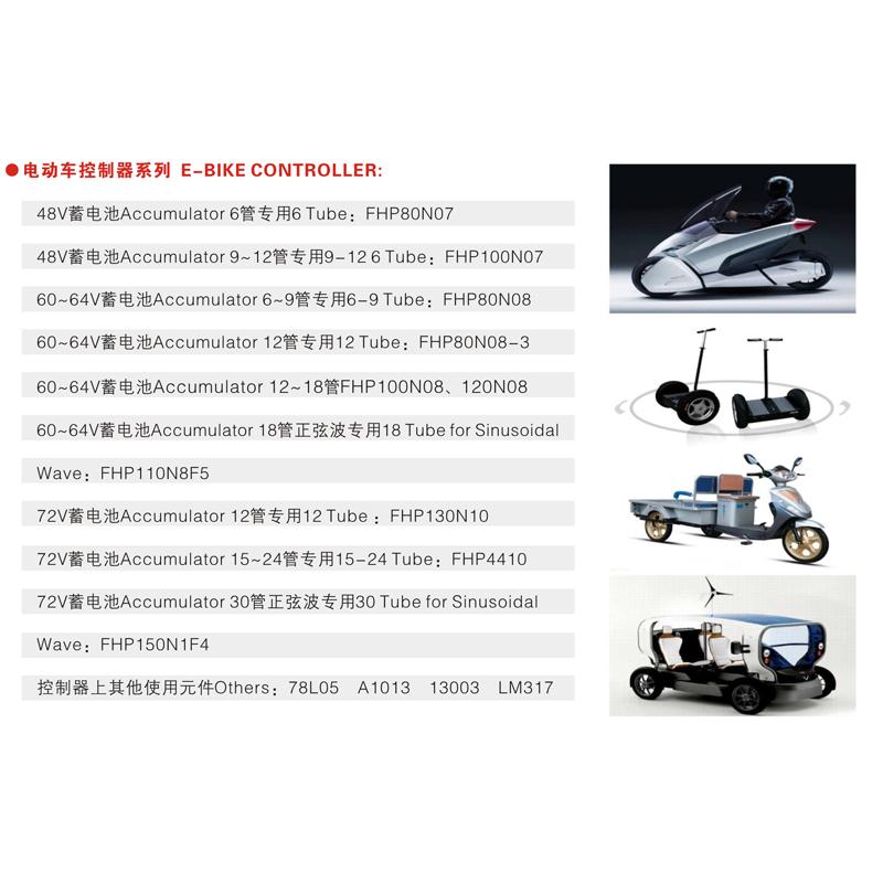 «Сердце» адаптера электромобиля, MOS трубки в будущее развитие ключа электромобиля